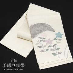 正絹 細帯「アイボリー 桔梗」手織り 正絹細帯 小袋帯 洒落帯[送料無料]