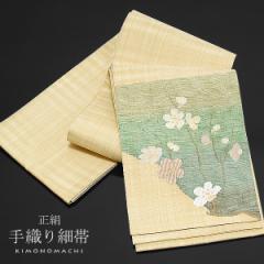 正絹 細帯「生成りベージュ 梅」手織り 正絹細帯 小袋帯 洒落帯[送料無料]