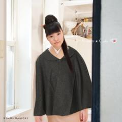 【あす着対応】 ケープ 和装コート「ツイードダークブラウン」 ポンチョ ウールケープ キモノカフェ kimono cafe[送料無料]