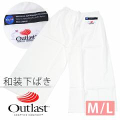アウトラスト 下ばき「白色」 M Lサイズ ステテコ Outlast
