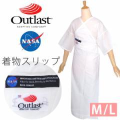アウトラスト スリップ「白色」浴衣スリップ M Lサイズ 着物スリップ Outlast[送料無料]
