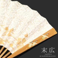 留袖用 末広「白骨 翔鶴」扇子 婚礼 蒔絵 礼装 (10-335-100)[送料無料]