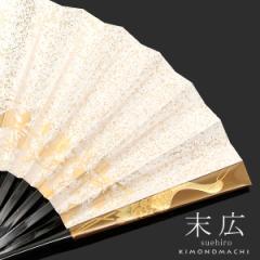 留袖用 末広「金色 鶴」扇子 婚礼 蒔絵 礼装 (12-186-120)[送料無料]