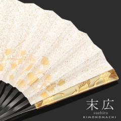 留袖用 末広「金色 翔鶴」扇子 婚礼 蒔絵 礼装 (12-196-120)[送料無料]
