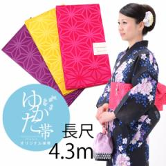 長尺 浴衣帯単品「全3色」京都きもの町オリジナル 女性浴衣帯 4.3m ロング浴衣帯 レディース