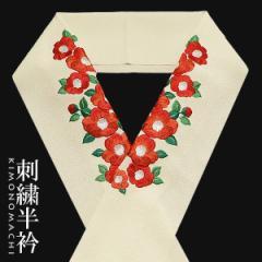刺繍 半衿「白色 赤椿」半襟 刺繍半襟 振袖衿 成人式 振り袖 [送料無料]