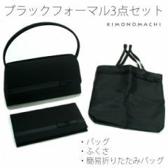 ブラックフォーマル バッグ3点セット バッグ ふくさ 簡易折りたたみバッグ 袱紗付 葬儀 弔事に 和装バッグ (No.10760)