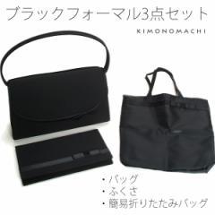 ブラックフォーマル バッグ3点セット バッグ ふくさ 簡易折りたたみバッグ 袱紗付 葬儀 弔事に 和装バッグ (No.10761)