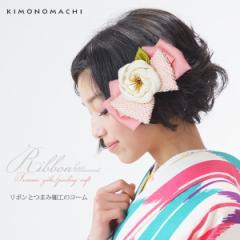 リボンコーム 髪飾り「ピンク色リボン×白色のお花」 卒業式の袴に お花コーム リボン髪飾り 正絹リボン (T-452)