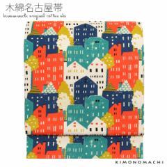 木綿 名古屋帯「街並み」 京都きもの町オリジナル コットン名古屋帯 日本製 お仕立て上がり名古屋帯