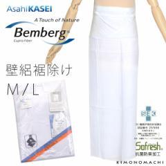 ベンベルグ 壁絽裾除け「白色」腰巻 M Lサイズ 抗菌防臭加工 夏用裾除け 夏着物に