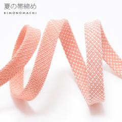 夏 帯締め「サーモンピンク」 伊賀くみひも 夏用帯締め 組紐 洒落小物