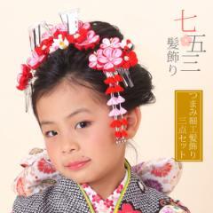 (七五三◆最大20%OFF 11/21 17:59迄)七五三 髪飾り 7歳 勝山セット「赤×ピンク つまみのお花」 つまみ細工 七歳の女の子に [送料無料]