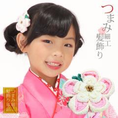 つまみ細工 髪飾り「ピンク×オフホワイト まんまるお花」卒園式 クリップ髪飾り 三歳 五歳の女の子に 七五三