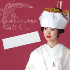 ポリエステル 角かくし「白色 紗綾形」神前式 白無垢 日本髪 文金高島田 花嫁
