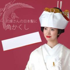 ポリエステル 角かくし「白色 裏赤 紗綾形」神前式 白無垢 日本髪 文金高島田 花嫁
