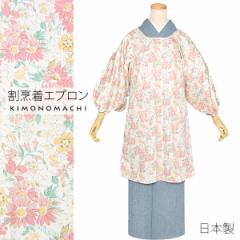 ロング丈 割烹着「お花柄」 日本製 着物用割烹着 着物エプロン かわいい