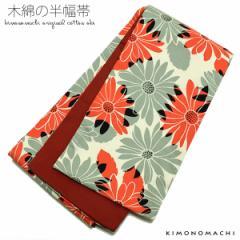 木綿半幅帯「オレンジレッド×グレー マーガレット」 コットン半幅帯 細帯 四寸帯
