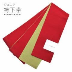 (七五三◆最大20%OFF 12/5 17:59迄)こども用 袴下帯「赤×緑色」ポリエステル帯 リバーシブル袴帯 卒園式の袴に 七五三 キッズ