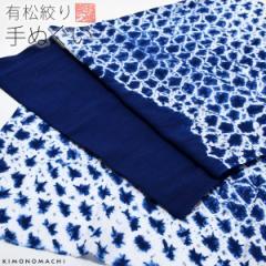 有松絞り 手ぬぐい「三浦絞り」伝統的工芸品 綿手ぬぐい 和雑貨 手拭い 贈り物に