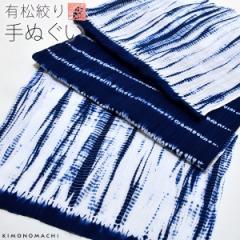 有松絞り 手ぬぐい「手綱柳絞り」伝統的工芸品 綿手ぬぐい 和雑貨 手拭い 贈り物に