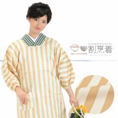 ロング丈 割烹着「ベージュ ストライプ」エプロン 日本製 かわいい 着物用割烹着 オシャレ