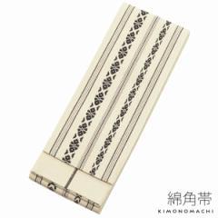 男性 角帯単品「白色 献上柄」 日本製 綿角帯 紳士帯 メンズ