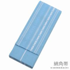 男性 角帯単品「水色 献上柄」 日本製 綿角帯 紳士帯 メンズ