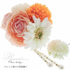 【あす着対応】 振袖 髪飾り2点セット「オレンジ、サーモンピンク、白色のお花、パールビーズ」 お花髪飾り 成人式の振袖、卒業式の袴に