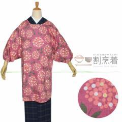 ロング丈 割烹着「ラズベリー ブーケ」エプロン 日本製 かわいい 着物用割烹着 オシャレ