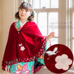 【あす着対応】 ベルベット ケープ「赤色 鶴と梅の刺繍」フリーサイズ 日本製 着物ケープ ケープコート 和装コート [送料無料]