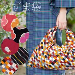 和柄 東袋「市松、斜め縞、桜、椿」 エコバッグ あずま袋 和雑貨 和小物