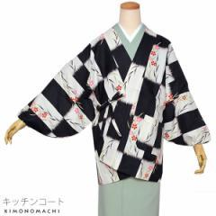 【あす着対応】 和柄 キッチンコート「黒色 絣市松に枝垂れ桜」 上っ張り 引っ張り 水屋着