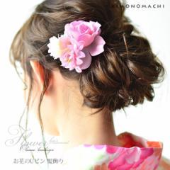 【あす着対応】 Uピン 髪飾り「ピンク、白色のお花」 お花髪飾り 振袖髪飾り フラワー髪飾り ポイント髪飾り