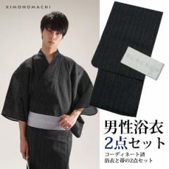男性 浴衣2点セット「黒藍縞」 S、M、L、LL 男性浴衣、角帯 メンズ浴衣 綿麻浴衣