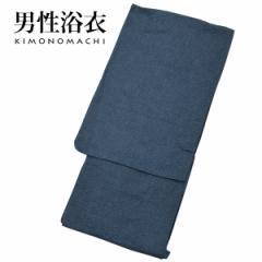 男性 浴衣単品「藍色縞」 S、M、L、LL、3L、4L、5L 男性用浴衣 メンズ浴衣 綿麻浴衣