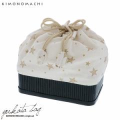 【あす着対応】 竹籠 巾着単品「白ベージュ スター」 京都きもの町 巾着バッグ 籠巾着 浴衣巾着