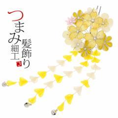 振袖 髪飾り単品「イエロー 桜とつまみのお花」つまみ細工かんざし 簪 華やか (No.1125)<H>【メール便不可】