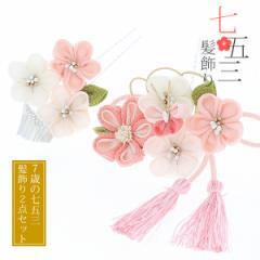 七五三 髪飾り2点セット「ピンク、白 つまみのお花、蝶」子供 つまみ細工 七歳の女の子に  (No.1768)