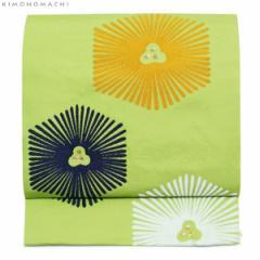 お仕立て上がり 京袋帯「黄緑色亀甲松文」 全通柄 カジュアル帯 洒落帯 袋名古屋帯