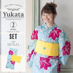 京都きもの町オリジナル 浴衣セット「水色 鉄線」S、フリー、TL、LL 浴衣、帯の浴衣2点セット