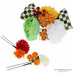 【あす着対応】 振袖 髪飾り3点セット「グリーン 市松リボンとお花」つまみ細工 お花髪飾り 成人式、前撮り、結婚式の振袖に