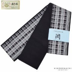 博多織 角帯「黒色 格子」 本築 夏の着物、浴衣に 男帯 6(黒) [送料無料]