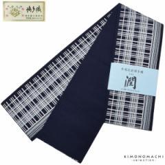 博多織 角帯「鉄紺色 格子」 本築 夏の着物、浴衣に 男帯 7(紺) [送料無料]