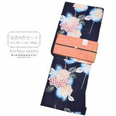 ボヌールセゾン 浴衣4点セット「濃紺色 紫陽花」bonheur saisons 三分紐、帯留めの帯飾り付き [送料無料]
