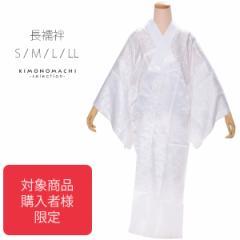 白い長襦袢(地模様お任せ) 着物福袋ご購入者様用です。