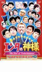 エンタの神様 ベストセレクション 1 中古DVD いつもここから インスタントジョンソン ドランクドラゴン 長井秀和 青木さやか アンタッチ