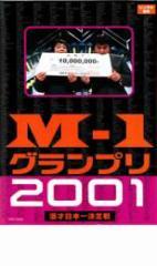 cs::M-1 グランプリ 2001 完全版 中古DVD 笑い飯 テツandトモ フットボールアワー ダイノジ アメリカザリガニ ますだおかだ おぎやはぎ