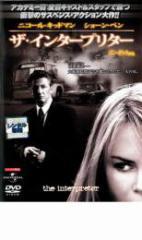 ザ・インタープリター 中古DVD ニコール・キッドマン ショーン・ペン キャサリン・キーナー イェスパー・クリステンセン イヴァン・アタ