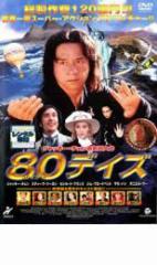 80デイズ 中古DVD ジャッキー・チェン スティーヴ・クーガン セシル・ドゥ・フランス ジム・ブロードベント ユエン・ブレムナー ロブ・シ